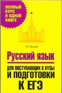 ЕГЭ Русский язык. Для поступающих в вузы и подготовки к ЕГЭ
