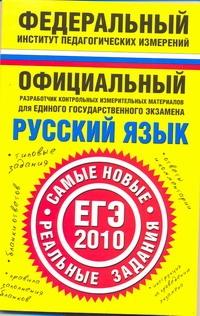 Русский язык. ЕГЭ-2010. Самые новые реальные задания