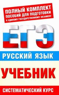 ЕГЭ Русский язык. 10-11 классы. ЕГЭ-Учебник.