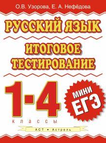 Русский язык. Итоговое тестирование. 1 - 4 классы