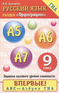 ГИА Русский язык. 9 класс. Орфография.