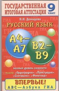 ГИА Русский язык. 9 класс. Орфография. Пунктуация. Синтаксис. Фонетика.