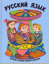 Русский язык. Первый учебник вашего малыша