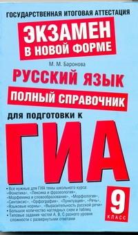 ГИА Русский язык. 9 класс. Полный справочник для подготовки к ГИА