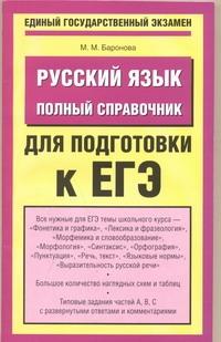 ЕГЭ Русский язык. Полный справочник для подготовки к ЕГЭ