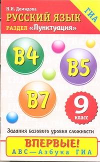 ГИА Русский язык. 9 класс. Пунктуация.
