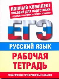 ЕГЭ Русский язык. Рабочая тетрадь.Тематические задания уровней А, В, С для подготовк