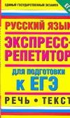 ЕГЭ Русский язык. Речь. Текст. Экспресс-репетитор для подготовки к ЕГЭ