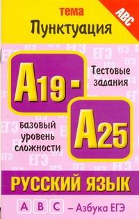 ЕГЭ Русский язык. Тема: