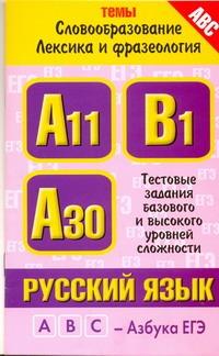 ЕГЭ Русский язык. Темы: