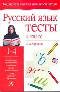 Русский язык. Тесты. 4 класс