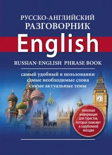 Русско-английский разговорник = Russian-English Phrase Book