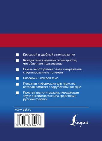 Русско-английский разговорник = Russian-English Phrase Book