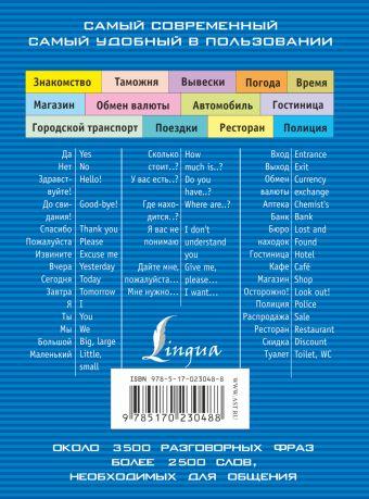 Русско-английский и англо-русский разговорник