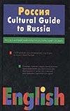 Русско-английский культурологический словарь = Cultural guide to Russia