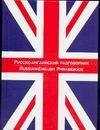 Русско-английский. Англо-русский разговорник