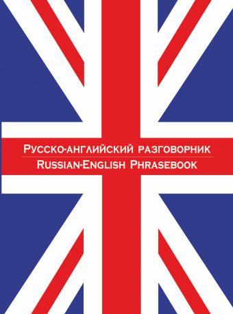Русско-английский разговорник.