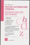 Русско-английский словарь. А-Я