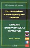 Русско-английско-испанско-французско-китайский словарь географических терминов