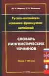 Русско-английско-испанско-французско-китайский словарь лингвистических терминов
