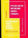 Русско-англо-китайский бизнес словарь