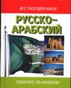 Русско-арабский разговорник