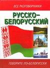 Русско-белорусский разговорник