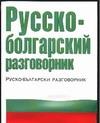 Русско-болгарский разговорник