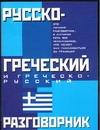 Русско-греческий и греческо-русский разговорник