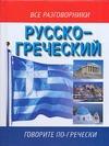 Русско-греческий разговроник