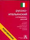 Русско-итальянский разговорник и итальянско-русский разговорник