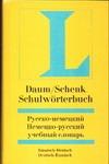 Русско-немецкий и немецко-русский учебный словарь