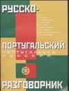 Русско-португальский и португальско-русский разговорник