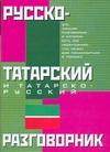 Русско-татарский и татарско-русский разговорник