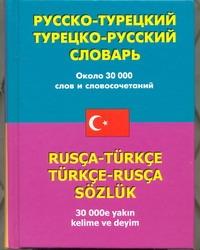 Русско-турецкий словарь. Турецко-русский словарь