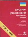 Русско-украинский и украинско-русский разговорник