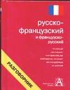 Русско-французский и французско-русский разговорник