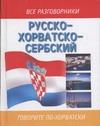 Русско-хорватскосербский разговорник