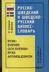 Русско-шведский и шведско-русский бизнес-словарь