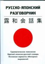 Русско-японский разговорник. Общение на японском языке