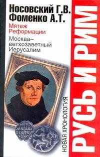 Русь и Рим. Мятеж реформации
