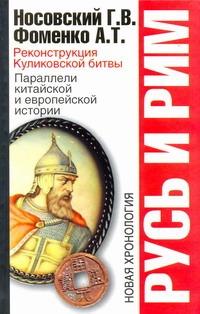 Русь и Рим. Реконструкция Куликовской битвы. Параллели китайской и европейской и