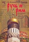 Русь и Рим. Сенсационная гипотеза мировой истории. В 2 т. Т. 1. Кн. 1, 2