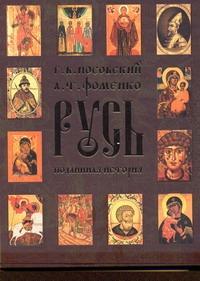 Русь. Подлинная история Великой Русско-Ордынской Средневековой Империи в новой