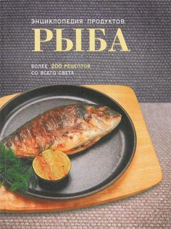 Рыба. Более 200 рецептов со всего света