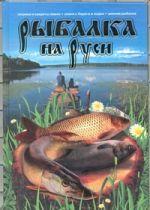 Рыбалка на Руси