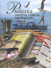 Рыбалка. Секреты, советы, наблюдения