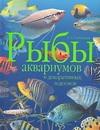 Рыбы  аквариумов и декоративных водоемов