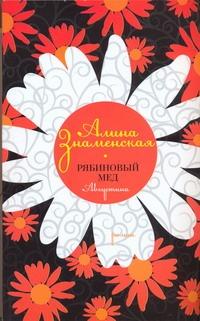 Рябиновый мед. Августина