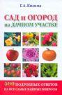 Сад и огород на дачном участке. 500 подробных ответов на все самые важные вопрос